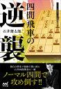 四間飛車の逆襲 (マイナビ将棋BOOKS) [ 石井健太郎 ]