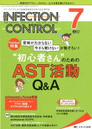 INFECTION CONTROL(2019 7(第28巻7号))