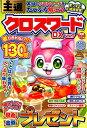 王道クロスワードDX(Vol.7) (EIWA MOOK)