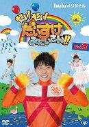 だい!だい!だいすけおにいさん!! Vol.3 DVD