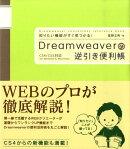 Dreamweaverの逆引き便利帳