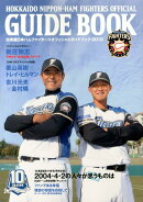 北海道日本ハムファイターズオフィシャルガイドブック(2013)