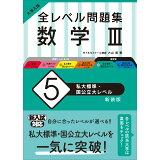 大学入試全レベル問題集数学(5)新装版 私大標準・国公立大レベル