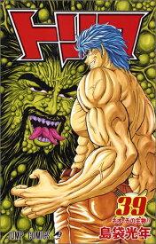 トリコ(39) (ジャンプコミックス) [ 島袋光年 ]