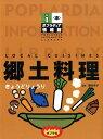 郷土料理 (ポプラディア情報館) [ 竜崎英子 ]