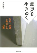 【謝恩価格本】震災を生きぬくーー阪神・淡路大震災から20年