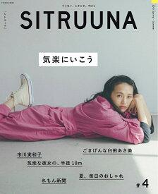 SITRUUNA(シトルーナ)vol.4 (扶桑社ムック)