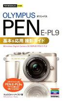 オリンパスPEN E-PL9基本&応用撮影ガイド