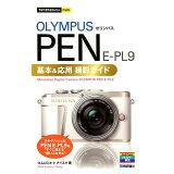 オリンパスPEN E-PL9基本&応用撮影ガイド (今すぐ使えるかんたんmini)