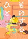 ものするひと 3 (ビームコミックス) [ オカヤ イヅミ ]