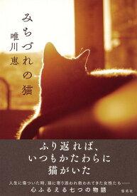 みちづれの猫 [ 唯川 恵 ]
