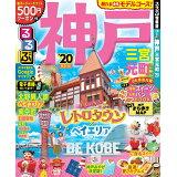 るるぶ神戸・三宮・元町('20) (るるぶ情報版)