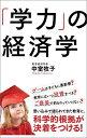「学力」の経済学 [ 中室 牧子 ]