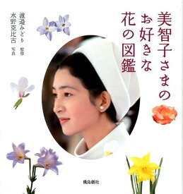 美智子さまのお好きな花の図鑑 [ 渡邉みどり ]