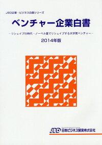 ブックス: ベンチャー企業白書(2014年版) - 藤田英夫 - 9784901586856 : 本