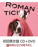 【早期予約特典&W特典】ロマンチシズム (初回限定盤 CD+DVD) (A4クリアファイル&B2告知ポスター付き)