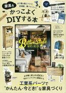 【バーゲン本】家具をかっこよくDIYする本