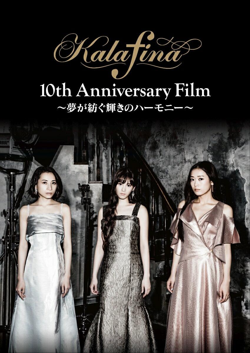 Kalafina 10th Anniversary Film 〜夢が紡ぐ輝きのハーモニー〜 [ Kalafina ]