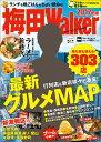 梅田Walker(2017年版) 〈梅田最新グルメMAP303店〉ランチからちょい飲みまで使え (ウォーカームック)