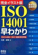 完全イラスト版 ISO14001早わかり