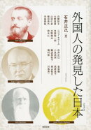 外国人の発見した日本