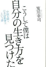 こうして僕は自分の生き方を見つけた 中国大陸・日本語航海士という夢 [ 笈川幸司 ]