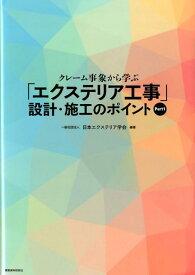 クレーム事象から学ぶ「エクステリア工事」設計・施工のポイント(Part 1) [ 日本エクステリア学会 ]