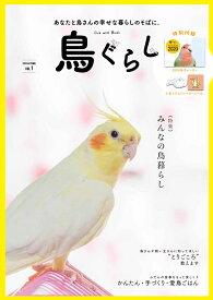 鳥ぐらし(Vol.1)