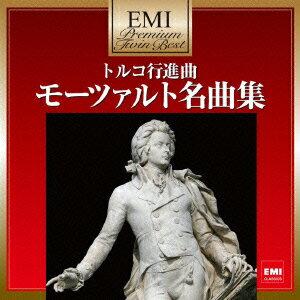 トルコ行進曲〜モーツァルト名曲集(2CD) [ (クラシック) ]
