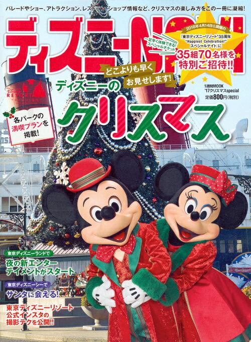 ディズニーNAVI'17 クリスマスspecial (1週間MOOK) [ 講談社 ]
