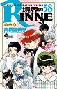 境界のRINNE 38 (少年サンデーコミックス) [ 高橋 留美子 ]