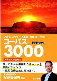 フェイバリット英単語・熟語<テーマ別>コーパス30003rd Edit [ 投野由紀夫 ]