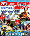 爆釣!東京湾釣り場徹底ガイド 千葉、東京、神奈川 身近な釣りのオアシス93 (COSMIC MOOK)