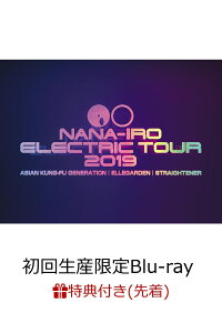 【先着特典】NANA-IROELECTRICTOUR2019(初回生産限定盤Blu-ray+PHOTOBOOOK)(特典内容未定)【Blu-ray】[ASIANKUNG-FUGENERATION,ELLEGARDEN,STRAIGHTENER]