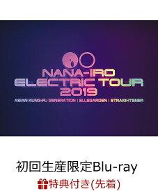 【先着特典】NANA-IRO ELECTRIC TOUR 2019 (初回生産限定盤 Blu-ray + PHOTO BOOOK) (ステッカー)【Blu-ray】 [ ASIAN KUNG-FU GENERATION, ELLEGARDEN, STRAIGHTENER ]