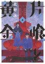 片喰と黄金 4 (ヤングジャンプコミックス) [ 北野 詠一 ]