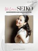 ピアノソロメロディー譜 We Love SEIKO - 35th Anniversary 松田聖子究極オールタイムベスト 50Songs -