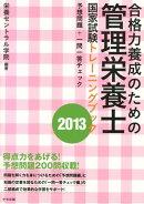 合格力養成のための管理栄養士国家試験トレーニングブック(2013)