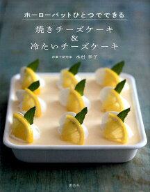 焼きチーズケーキ&冷たいチーズケーキ ホーローバットひとつでできる (講談社のお料理BOOK) [ 木村 幸子 ]
