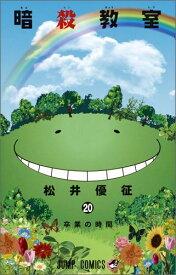 暗殺教室(20) (ジャンプコミックス) [ 松井優征 ]