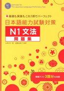 日本語能力試験対策N1文法問題集