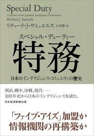 特務(スペシャル・デューティー) 日本のインテリジェンス・コミュニティの歴史 [ リチャード・J・サミュエルズ ]