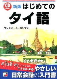 はじめてのタイ語新版 (Asuka business & language book) [ ワンナポーン・ポンプン ]
