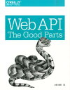 Web API:The Good Parts [ 水野貴明 ]