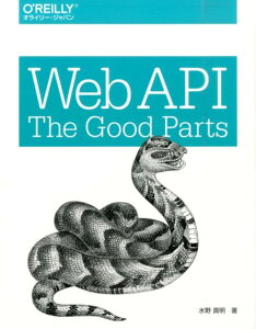 Web API:The Good Parts [ 水野貴明 ]