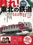 【バーゲン本】甦れ!東北の鉄道 DVD付