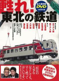 【バーゲン本】甦れ!東北の鉄道 DVD付 [ 甦れ!東北の鉄道 編 ]