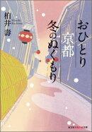 おひとり京都冬のぬくもり