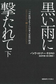 黒い雨に撃たれて 下 二つの祖国に引き裂かれた日系人家族の戦争 [ パメラ・ロトナー・サカモト ]
