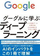 【予約】グーグルに学ぶディープラーニング